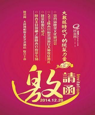 第四届陕菜文化研讨会